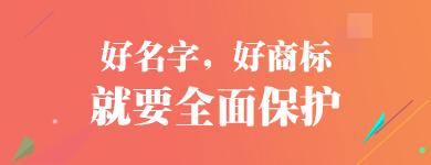 商标注册套餐_商标查询就上共腾标局网