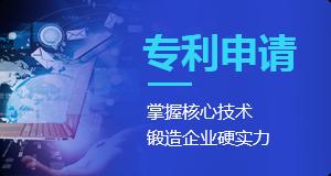 專利申請,掌握核心技術,鍛造企業硬實力